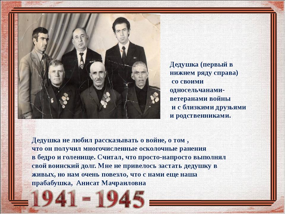 Дедушка (первый в нижнем ряду справа) со своими односельчанами-ветеранами вой...