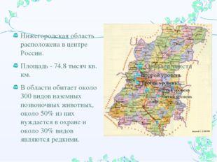 Нижегородская область расположена в центре России. Площадь - 74,8 тысяч кв. к