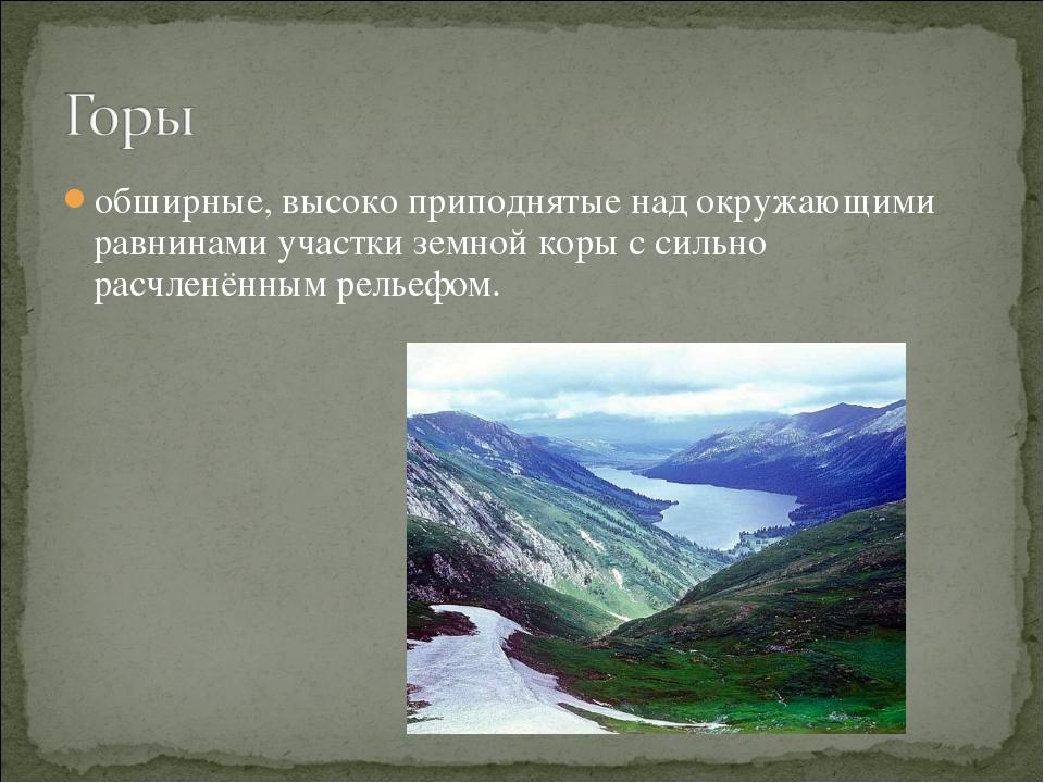 обширные, высоко приподнятые над окружающими равнинами участки земной коры с...