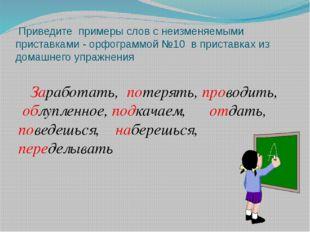 Приведите примеры слов с неизменяемыми приставками - орфограммой №10 в прист