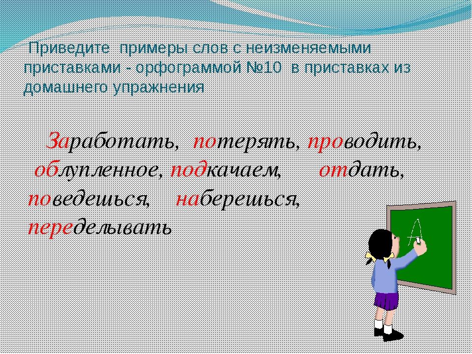 Приведите примеры слов с неизменяемыми приставками - орфограммой №10 в прист...