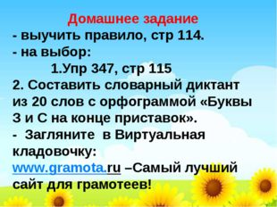 Домашнее задание - выучить правило, стр 114. - на выбор: 1.Упр 347, стр 115
