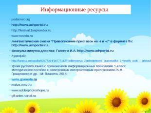 pedsovet.org http://www.uchportal.ru http://festival.1september.ru www.rusedu