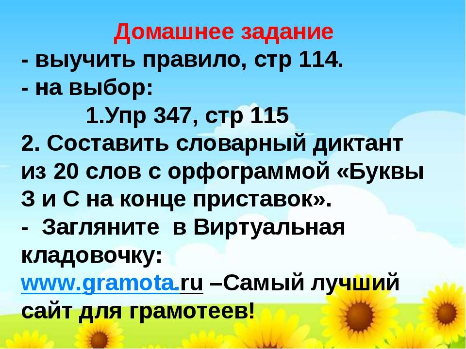 Домашнее задание - выучить правило, стр 114. - на выбор: 1.Упр 347, стр 115...