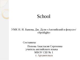 School УМК Н. И. Быкова, Дж. Дули «Английский в фокусе»/ «Spotlight» Состави