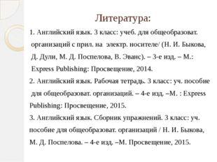 Литература: 1. Английский язык. 3 класс: учеб. для общеобразоват. организаций