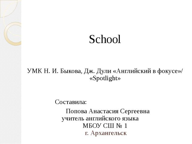 School УМК Н. И. Быкова, Дж. Дули «Английский в фокусе»/ «Spotlight» Состави...