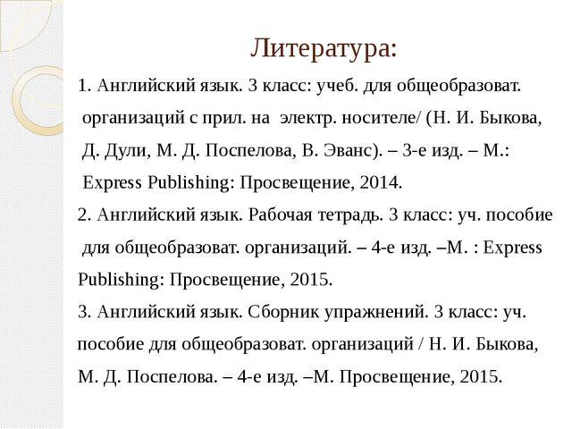 Литература: 1. Английский язык. 3 класс: учеб. для общеобразоват. организаций...