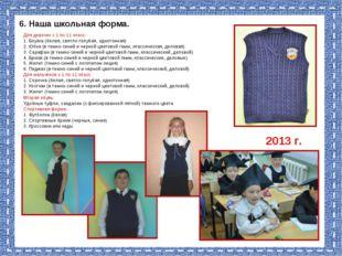 6. Наша школьная форма. Для девочек с 1 по 11 класс: 1. Блузка (белая, светло