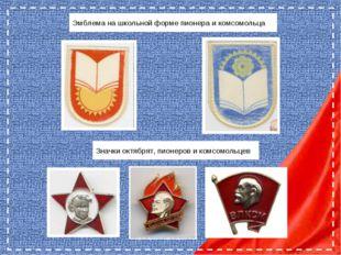 Эмблема на школьной форме пионера и комсомольца Значки октябрят, пионеров и к