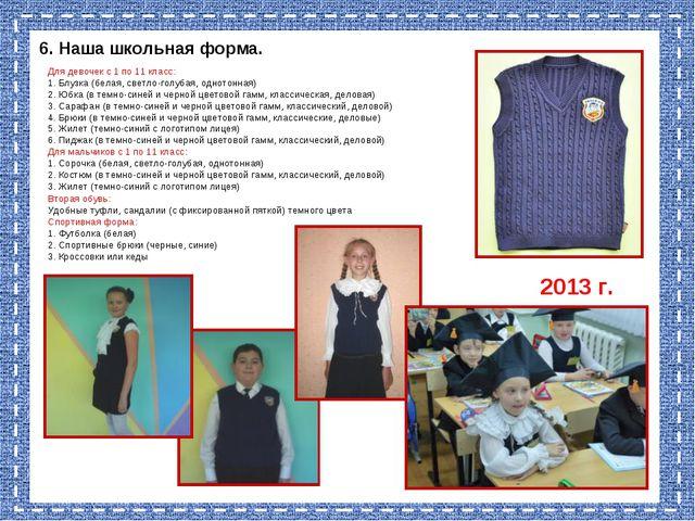 6. Наша школьная форма. Для девочек с 1 по 11 класс: 1. Блузка (белая, светло...