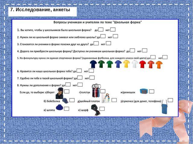 7. Исследование, анкеты