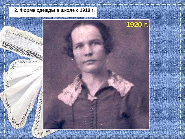 2. Форма одежды в школе с 1918 г. 1920 г.