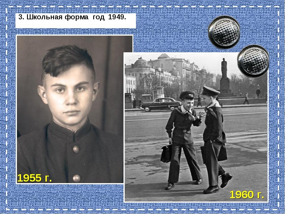 3. Школьная форма год 1949. 1955 г. 1960 г.