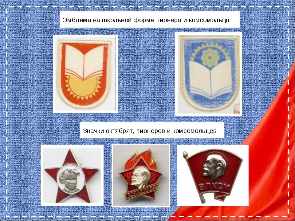 Эмблема на школьной форме пионера и комсомольца Значки октябрят, пионеров и к...