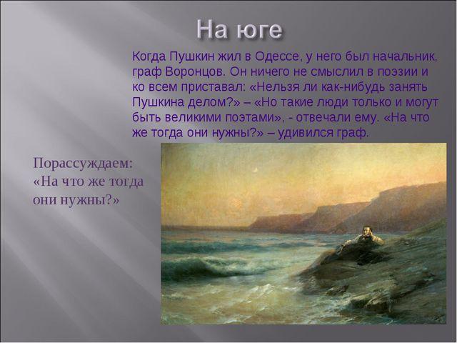 Когда Пушкин жил в Одессе, у него был начальник, граф Воронцов. Он ничего не...