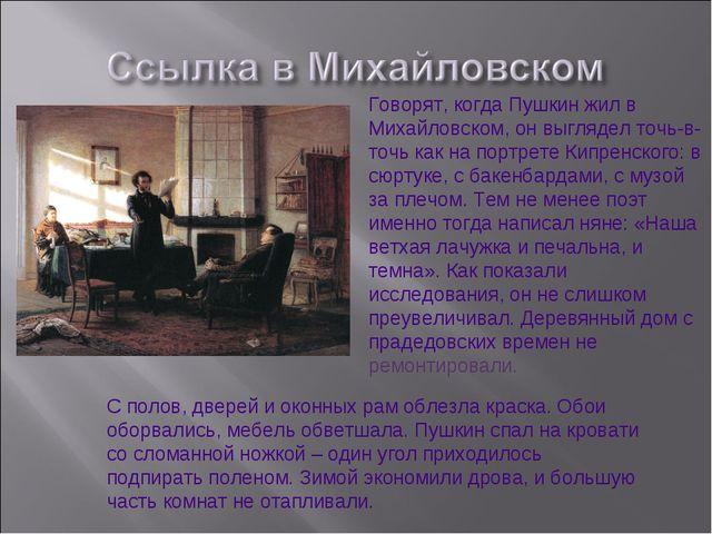 Говорят, когда Пушкин жил в Михайловском, он выглядел точь-в-точь как на порт...