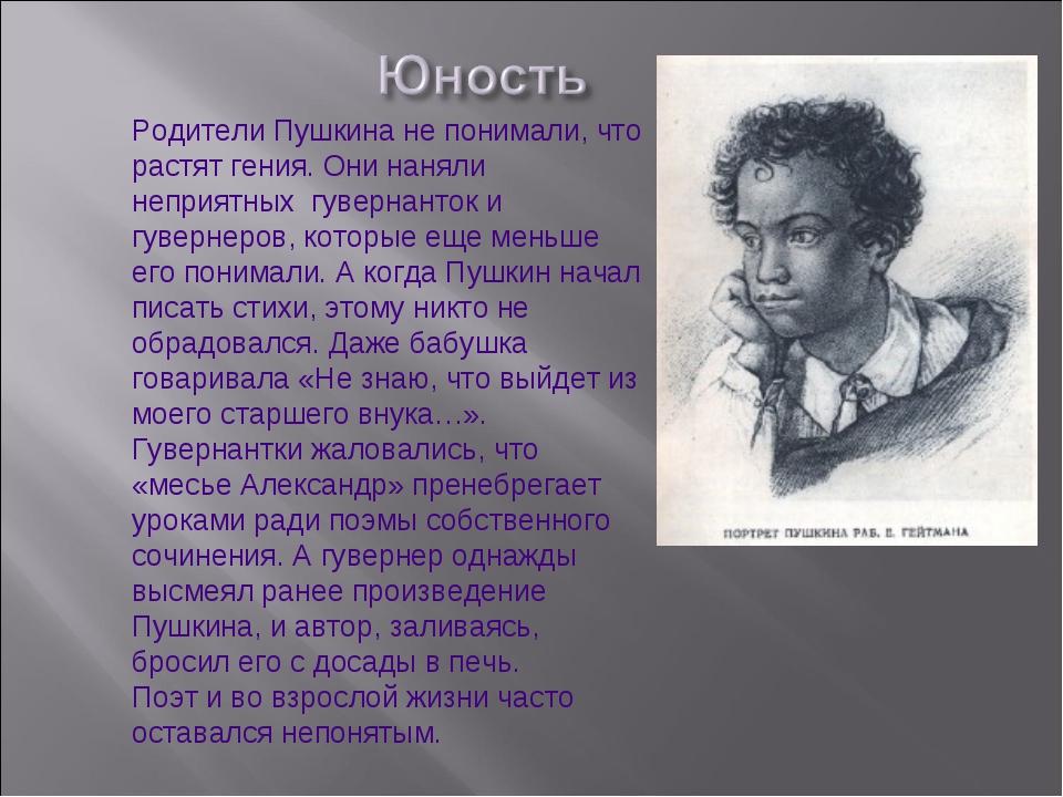 Родители Пушкина не понимали, что растят гения. Они наняли неприятных гуверна...