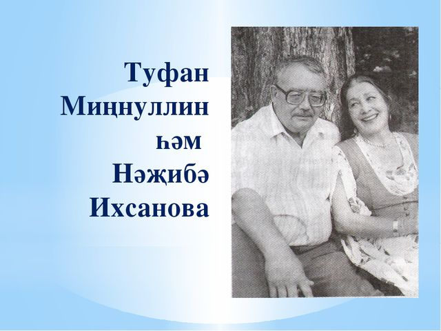 Туфан Миңнуллин һәм Нәҗибә Ихсанова