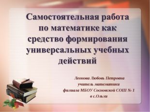 Леонова Любовь Петровна учитель математики филиала МБОУ Сосновской СОШ № 1 в