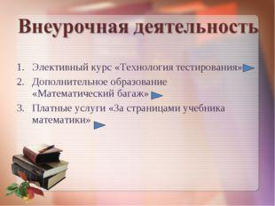 Элективный курс «Технология тестирования» Дополнительное образование «Математ