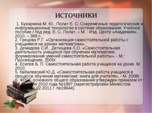 источники 1. Бухаркина М. Ю., Полат Е. С. Современные педагогические и информ