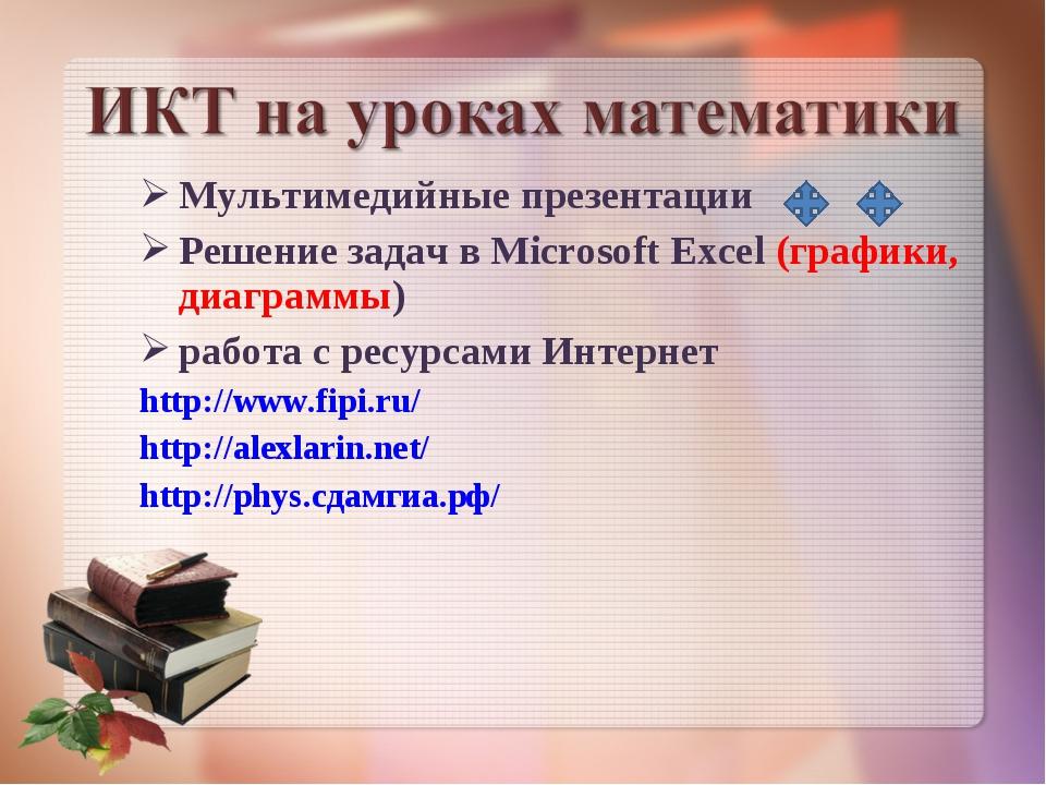 Мультимедийные презентации Решение задач в Microsoft Exсel (графики, диаграмм...