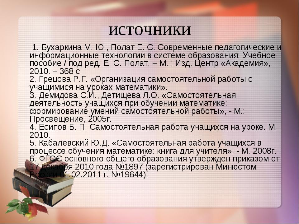 источники 1. Бухаркина М. Ю., Полат Е. С. Современные педагогические и информ...