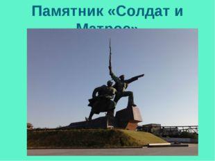 Памятник «Солдат и Матрос»