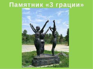 Памятник «3 грации»