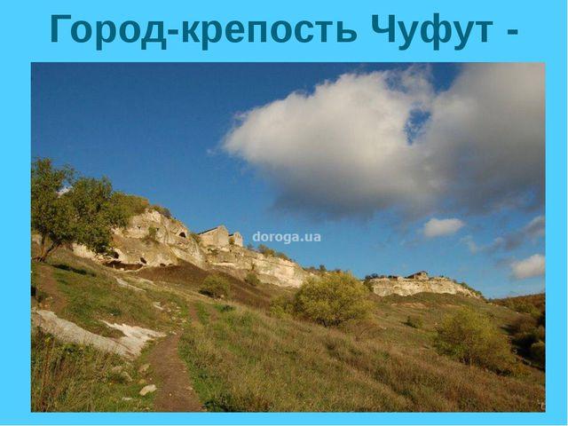 Город-крепость Чуфут - Кале