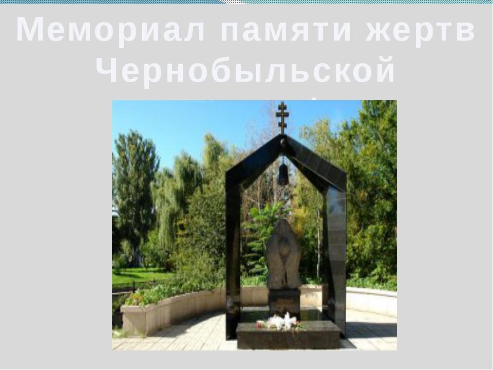 Мемориал памяти жертв Чернобыльской катастрофы