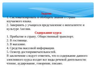 Задачи: 1. Систематизировать и обобщить знания о стране изучаемого языка.