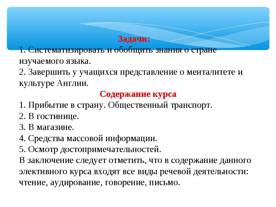 Задачи: 1. Систематизировать и обобщить знания о стране изучаемого языка....