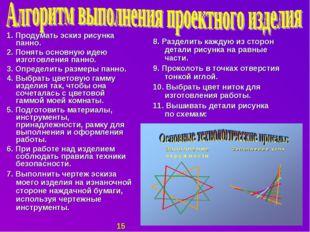 8. Разделить каждую из сторон детали рисунка на равные части. 9. Проколоть в