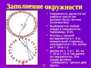 Окружность делится на равные части (их должно быть четное количество). Выбир