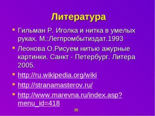 Литература Гильман Р. Иголка и нитка в умелых руках. М.:Легпромбытиздат.199