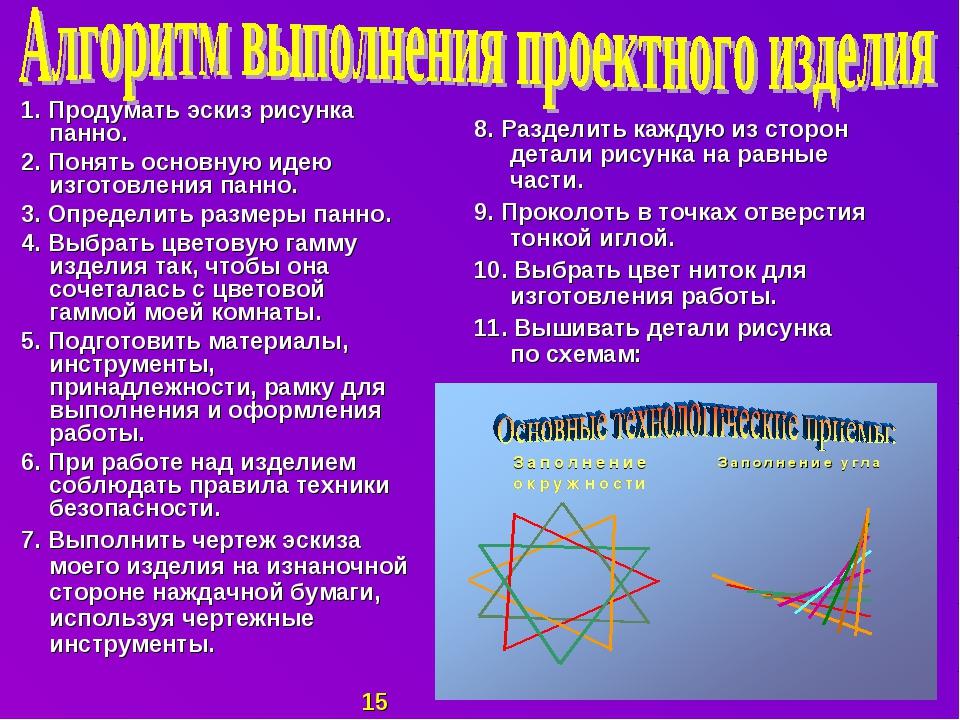 8. Разделить каждую из сторон детали рисунка на равные части. 9. Проколоть в...