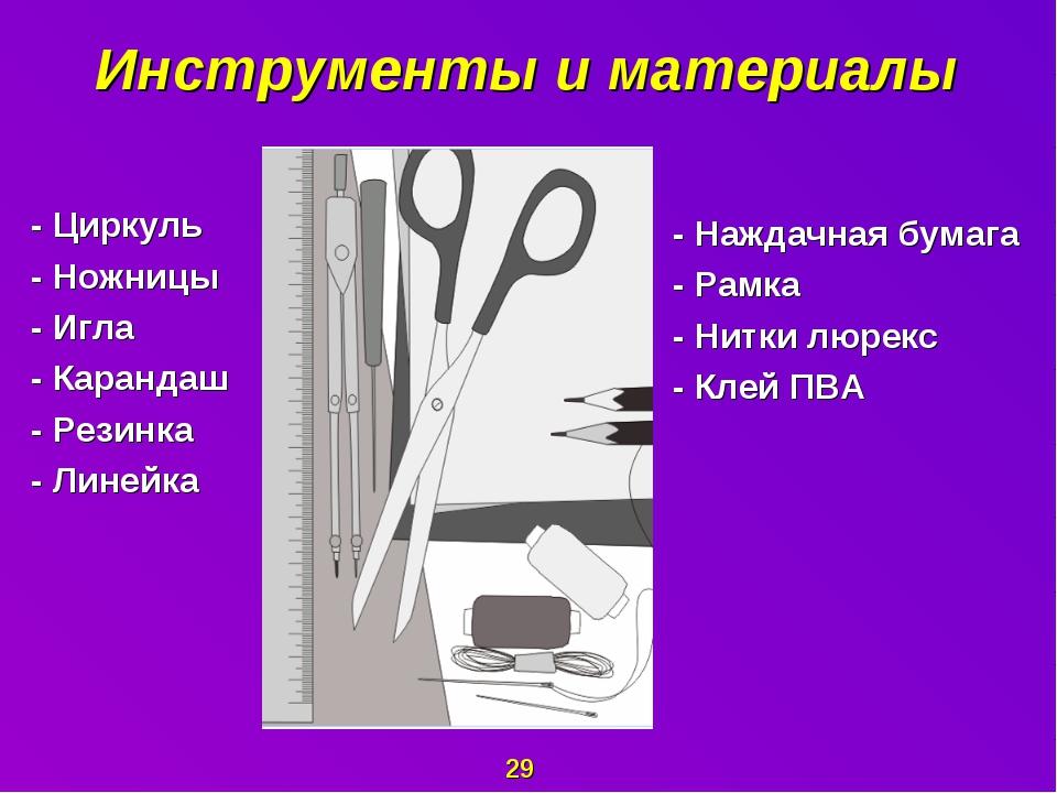 Инструменты и материалы - Циркуль - Ножницы - Игла - Карандаш - Резинка - Ли...