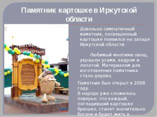 Памятник картошке в Иркутской области