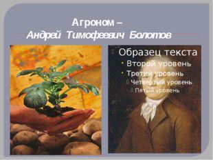 Агроном –  Андрей  Тимофеевич  Болотов