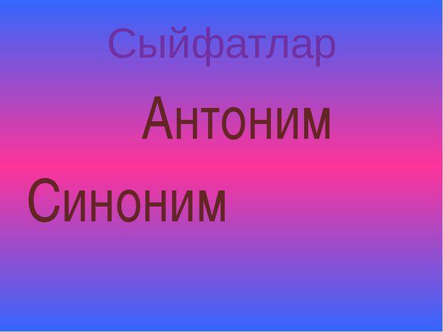 Сыйфатлар Антоним Синоним
