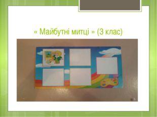 « Майбутні митці » (3 клас)