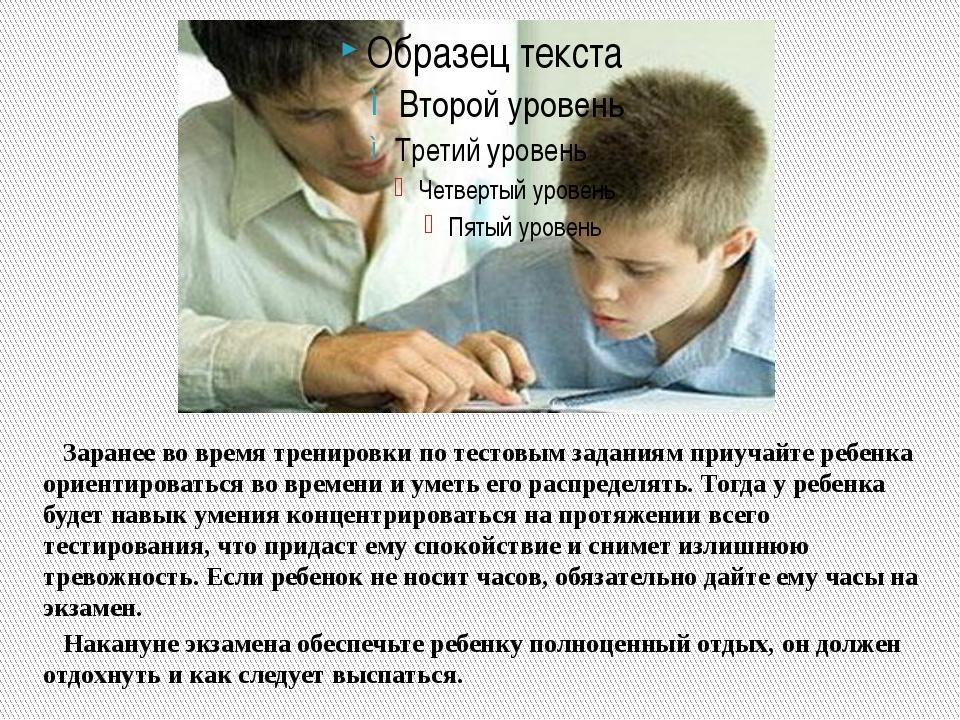 Заранее во время тренировки по тестовым заданиям приучайте ребенка ориентиро...