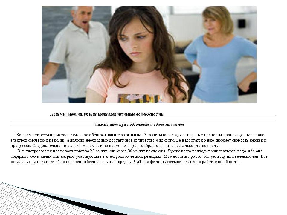 Приемы, мобилизующие интеллектуальные возможности школьников при подготовке...