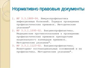 Нормативно правовые документы МУ 3.3.1889-04. Иммунопрофилактика инфекционных