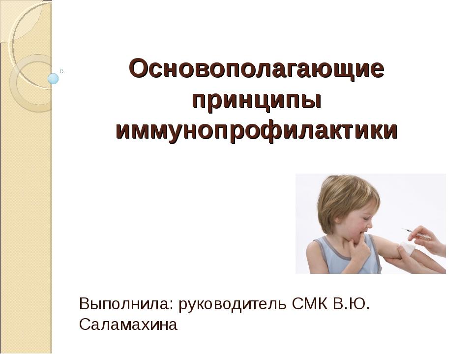 Основополагающие принципы иммунопрофилактики Выполнила: руководитель СМК В.Ю....