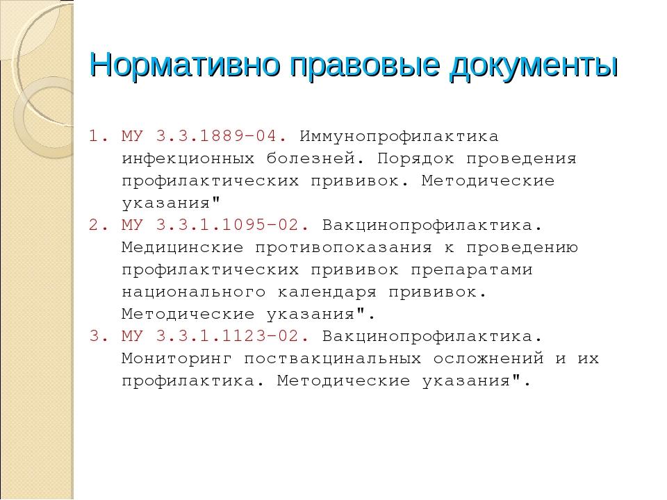 Нормативно правовые документы МУ 3.3.1889-04. Иммунопрофилактика инфекционных...