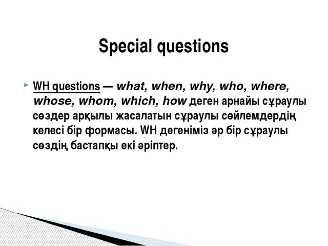 WH questions — what, when, why, who, where, whose, whom, which, how деген арн...