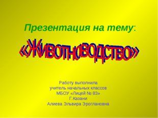Презентация на тему: Работу выполнила учитель начальных классов МБОУ «Лицей №